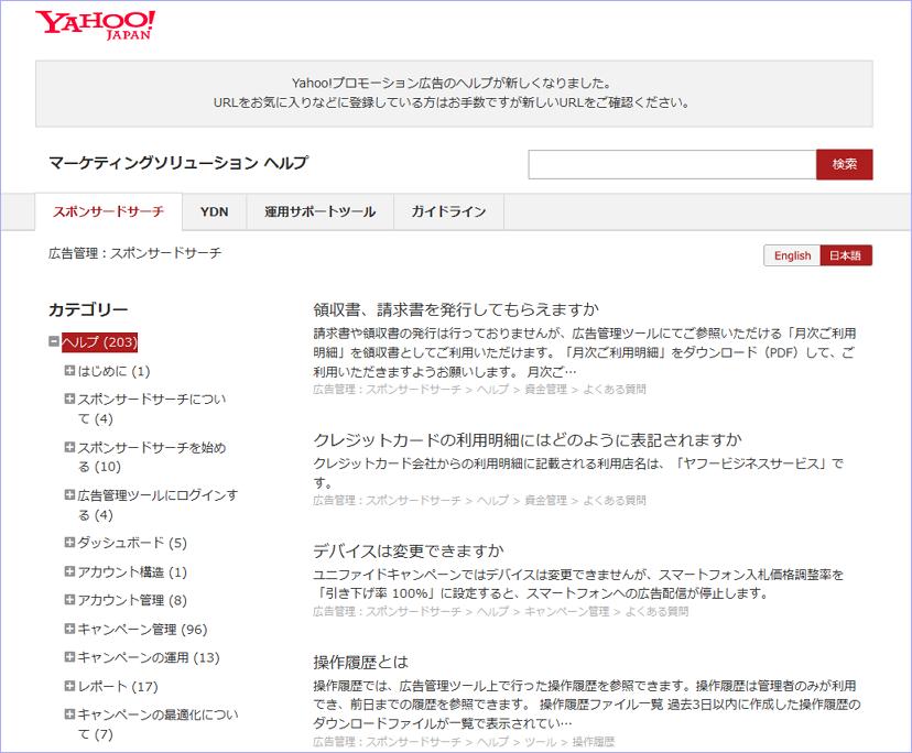 Yahoo!プロモーション広告がヘルプページを刷新