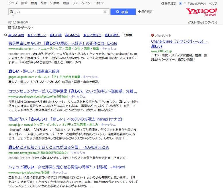ヤフーの「寂しい」検索結果