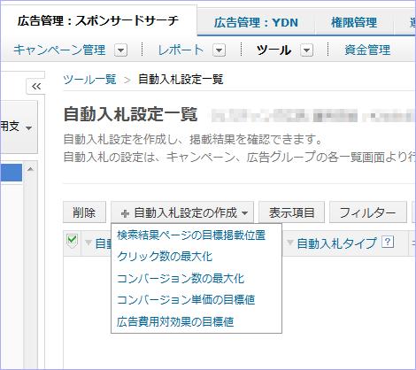 スポンサードサーチ「自動入札」機能が予定通りバージョンアップ