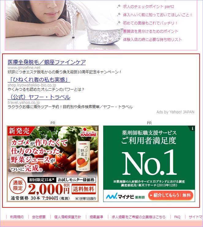 YDNのテキスト&ディスプレイ広告