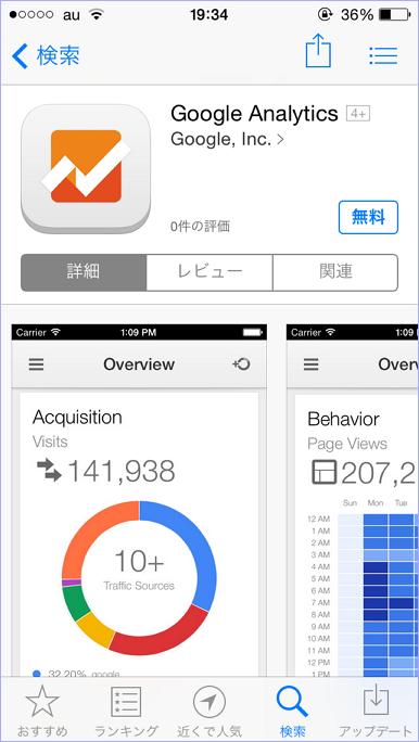 iOS版「Googleアナリティクス」公式アプリ