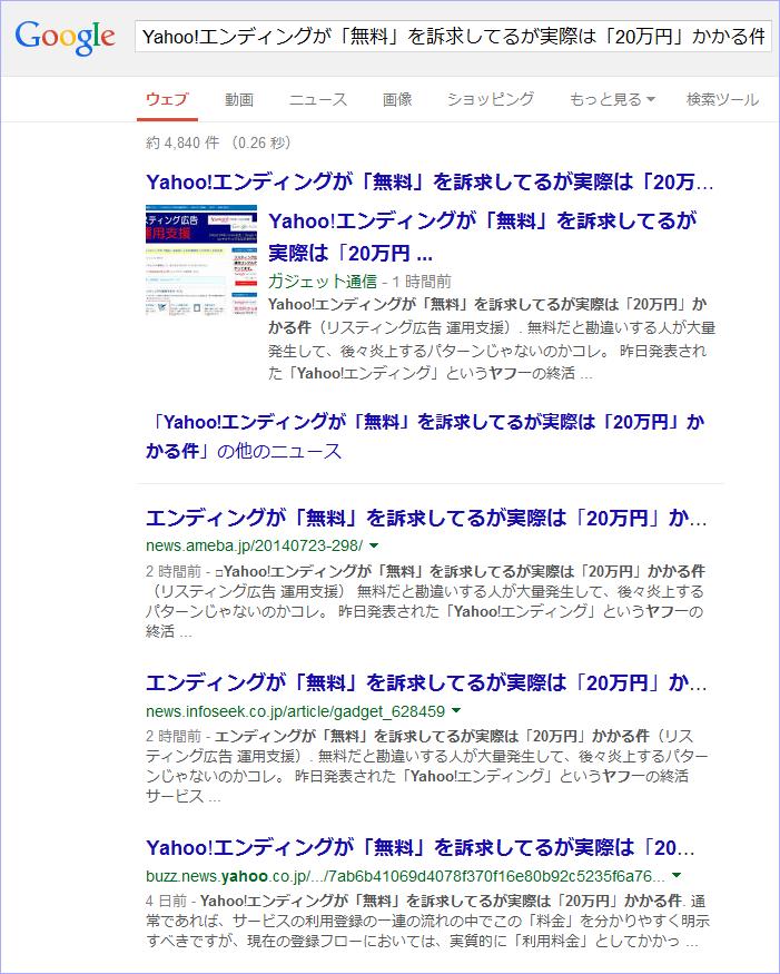 Yahoo!エンディングが「無料」を訴求してるが実際は「20万円」かかる件