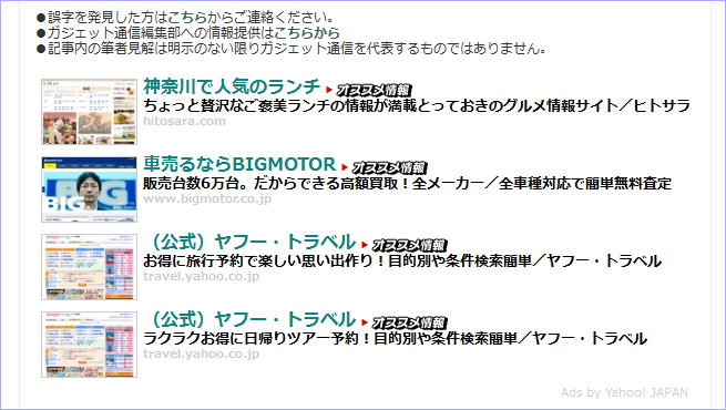 「ガジェット通信」におけるYDN広告