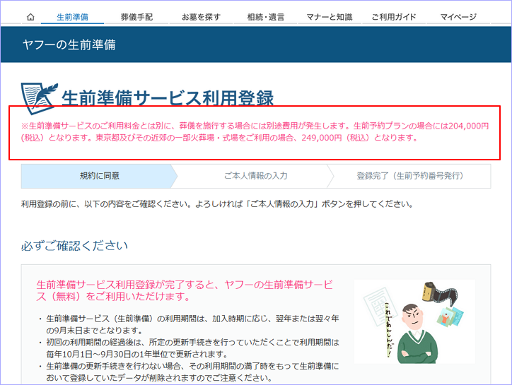 Yahoo!エンディング