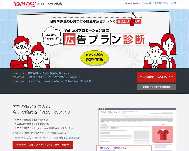 Yahoo!プロモーション広告のトップページ