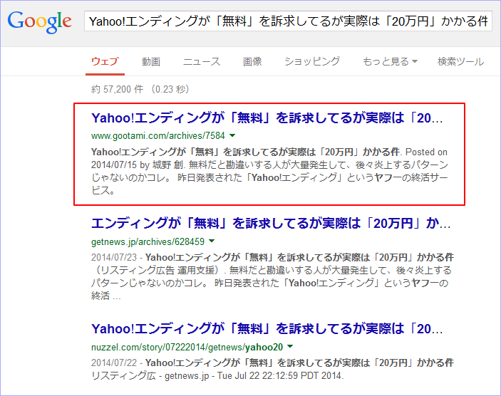 全文転載でGoogleに葬られた検索結果が7日間で復活した件
