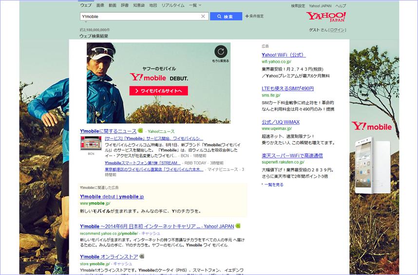 ヤフーで早速「Y!mobile」と検索した結果