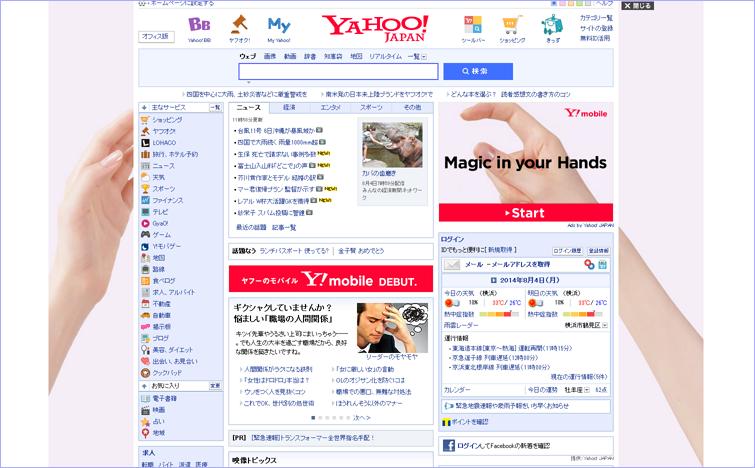 Y!mobileの「プレミアム広告」が過去最大級のインパクト