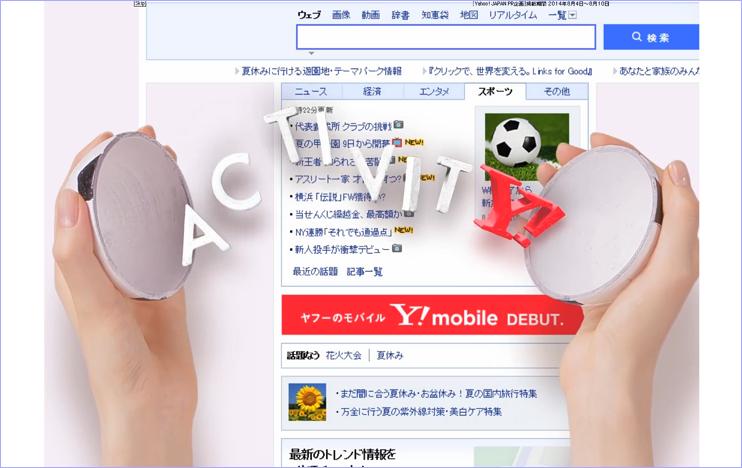 Y!mobileのプレミアム広告