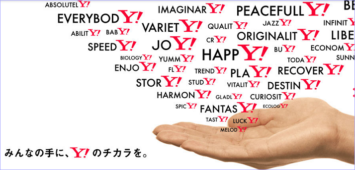 Y!mobileによるヤフーの「スマホ検索」シェア拡大計画