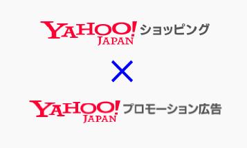 「Yahoo!ショッピング」専用のリスティング広告をヤフーが発表