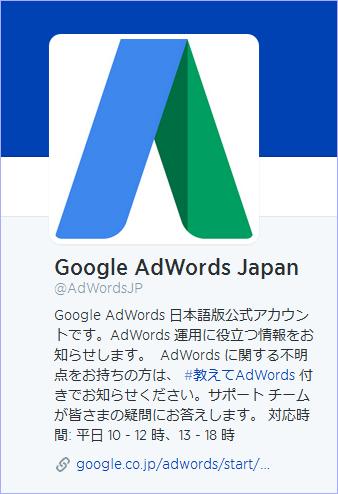 AdWords公式のTwitterアカウント