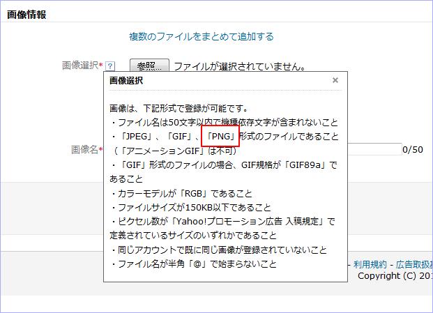 YDN広告で「PNG画像」が入稿可能になる等の変更