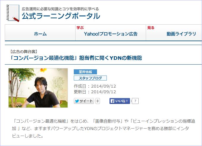 ヤフー広告の「スタッフブログ」でYDNの重要情報が公開され必読