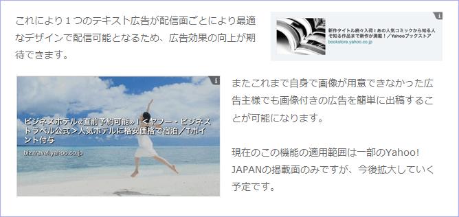 YDNテキスト広告の「画像自動付与」