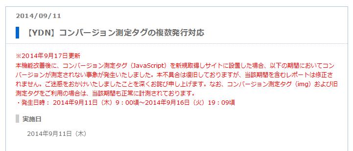 YDN広告のコンバージョン測定タグに不具合が発生