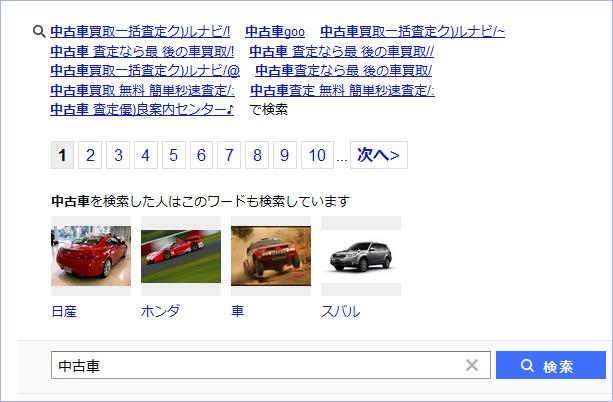 ヤフー検索の「関連検索ワード」機能が「虫眼鏡SEO」業者に敗北しつつある件