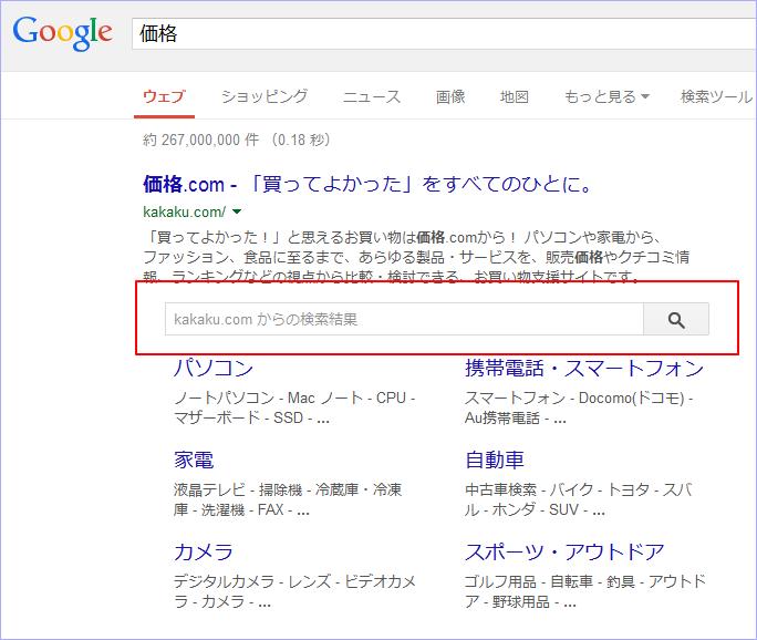 検索結果からサイト内検索
