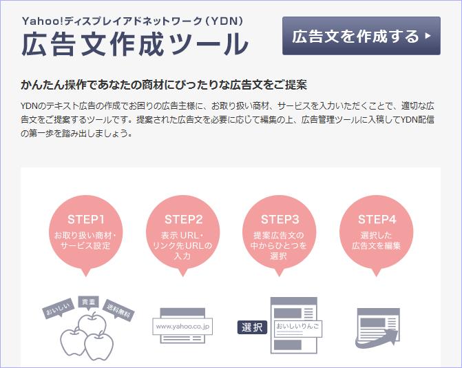 YDN対応のリスティング広告文作成ツールをヤフーが公開
