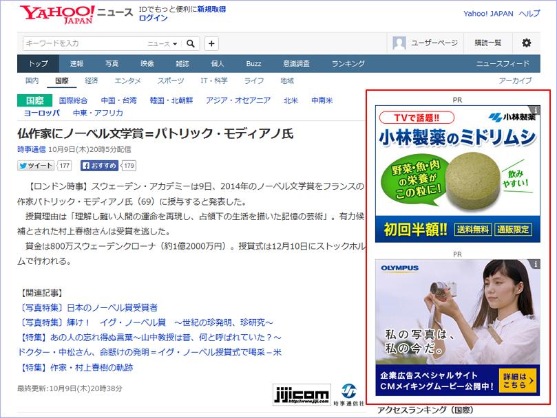 YDNバナー広告の縦列配信をヤフーニュース右カラムで確認