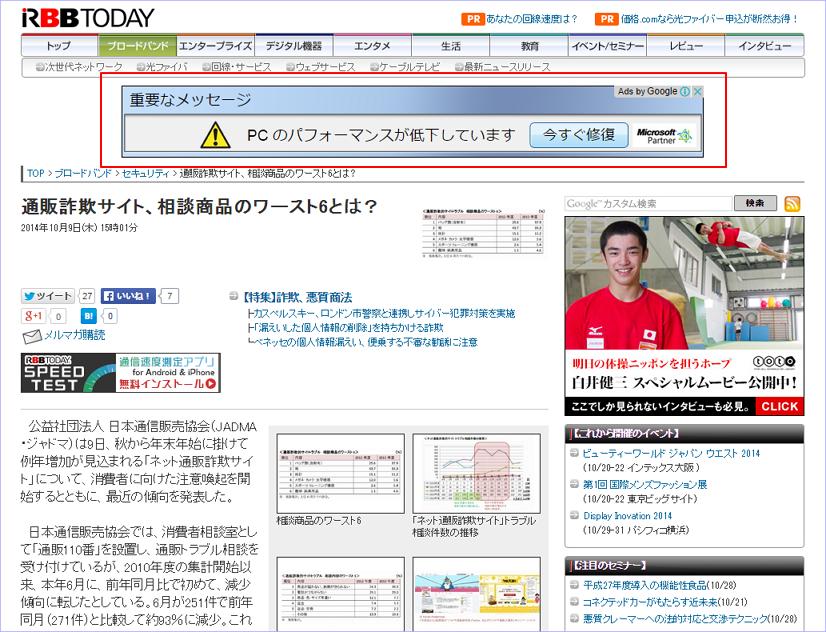 通販詐欺サイトの記事とアドワーズ広告が奇跡のコラボ