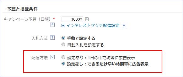 Yahoo!プロモーション広告(スポンサードサーチ)