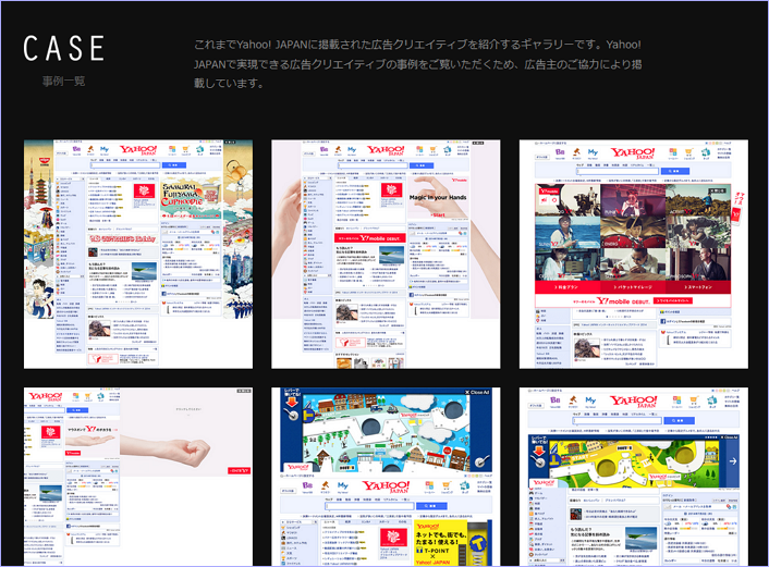 Yahoo!プレミアム広告の実例を集めた「広告ギャラリー」