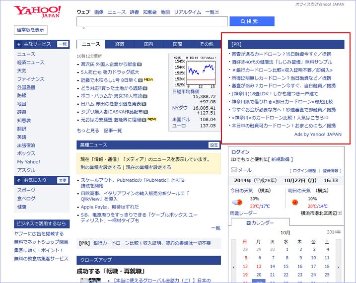 オフィス版ヤフートップページにおけるYDN広告の存在感