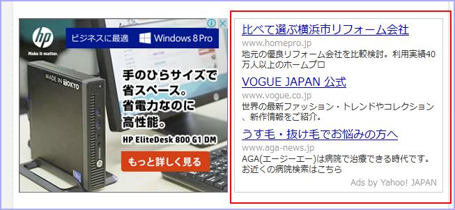 YDNテキスト広告がディスプレイ広告枠に代替掲載される例