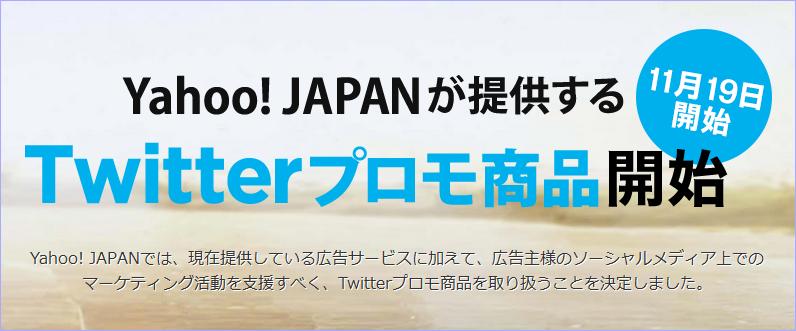 ヤフーによる「Twitterプロモ商品」の提供がついに始まるとの公式発表