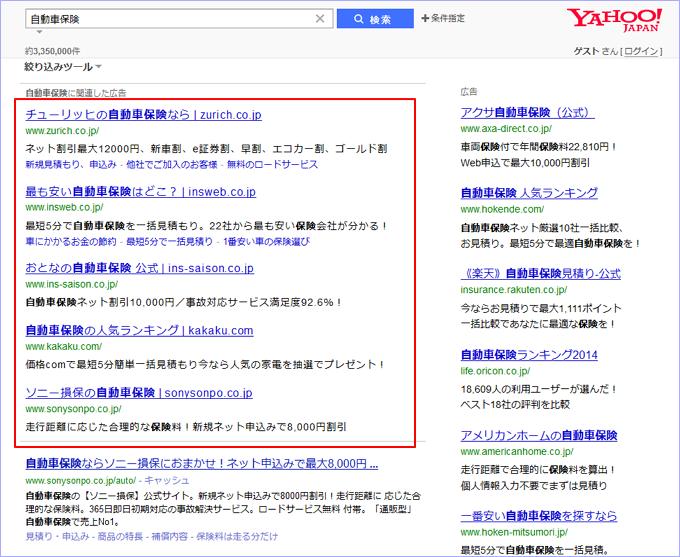 もはや恒例のヤフー検索広告「プレミアムポジション」祭りが開催中