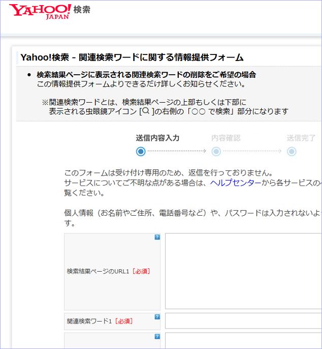 関連検索ワードに関する情報提供フォーム