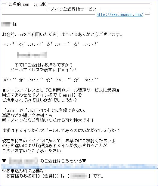 お名前.com営業メール