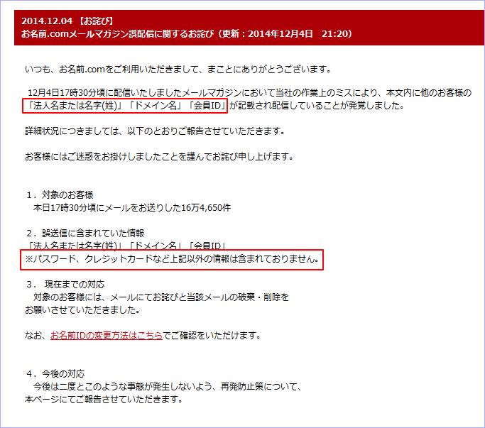 お名前.comメールマガジン誤配信に関するお詫び