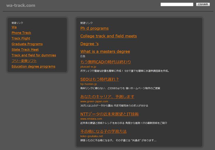 「wa-track.com」の所有権が移転してMFAサイトにリダイレクトされている件