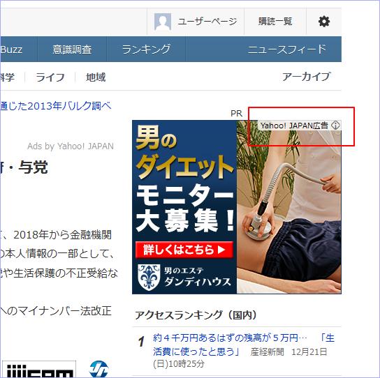 YDNの「広告」表記がユーザーのプライバシー保護重視に移行しつつある模様