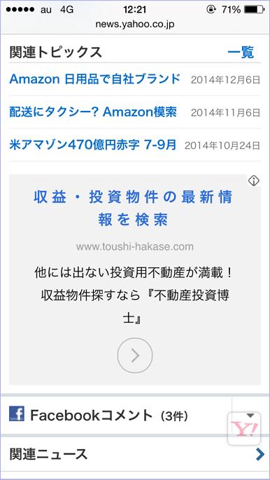 スマホ向けYDNテキスト広告の表示形式の一例