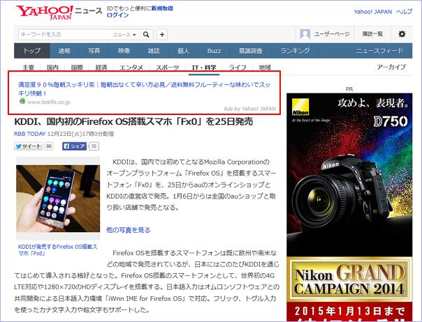 PC版ヤフーの「一等地」にYDNテキスト広告が進出