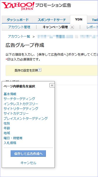 YDN広告グループ設定画面の「ページ内ショートカット」は意外と便利