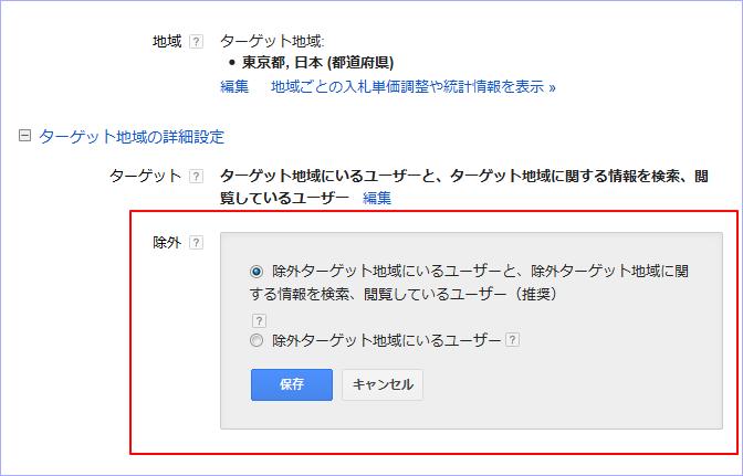 Googleアドワーズ広告の配信地域「除外」