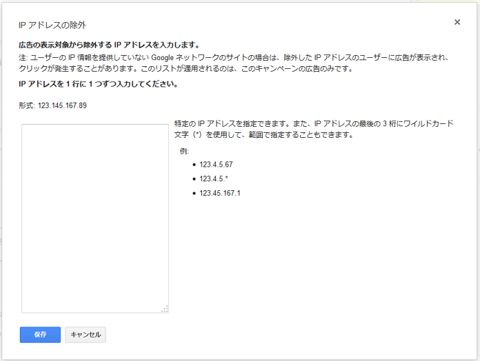 IPアドレスの除外