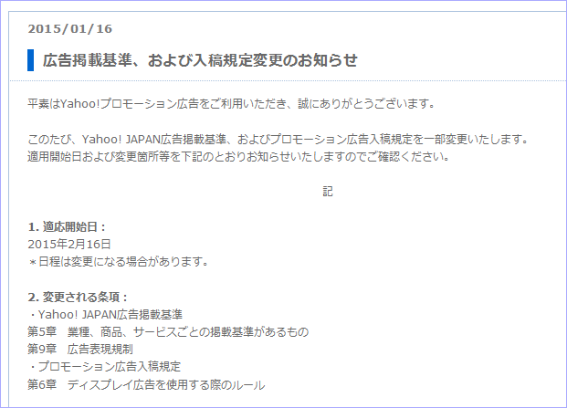 Yahoo!プロモーション広告の掲載ガイドライン変更(2015年2月16日)最速レビュー!