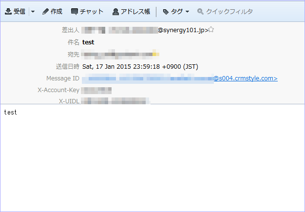 Yahoo!プロモーション広告の顧客宛てにシナジーマーケティングからメールが届いた件