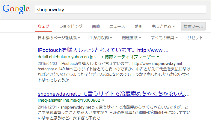 Googleアドワーズ広告による詐欺サイトへの誘導が多発している件