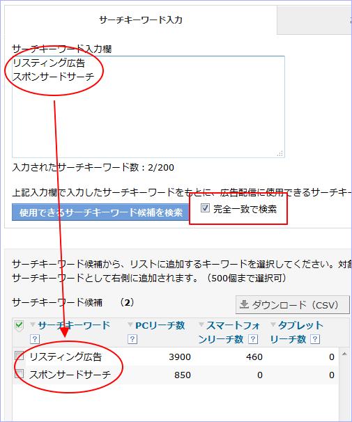 YDNサーチターゲティングで「完全一致」によるキーワード候補検索が可能に