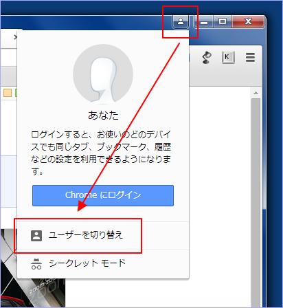 ChromeブラウザでYahoo!プロモーション広告に複数同時ログインする方法
