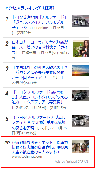 Yahoo!ニュースのアクセスランキング欄にYDNテキスト広告