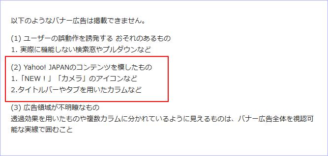 Yahoo! JAPAN のコンテンツと混同する可能性がある表現
