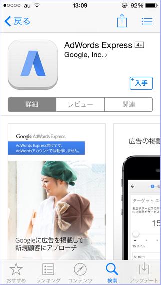 スマホアプリでGoogleアドワーズ広告を運用する(ただしAdWords Expressに限る)