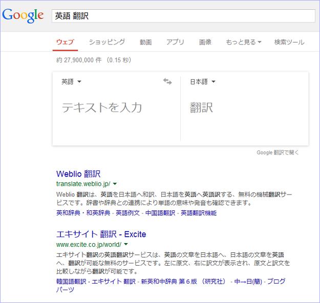「英語 翻訳」でググると「Google 翻訳」が検索結果画面で利用可能